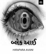 બ્લેક આઈ  દ્વારા AVANI HIRAPARA in Gujarati