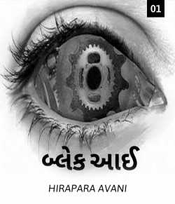 બ્લેક આઈ  by HIRAPARA AVANI in Gujarati