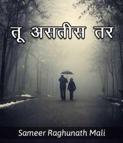 Tu Astis Tar by Sameer Raghunath Mali in Marathi