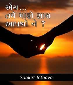 AE..Y...TAME MARO SATH AAPSHO NE..? by sanket jethava in Gujarati