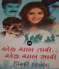 Ek Chaal Tari Ek chaal mari - 24