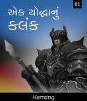 Hemang દ્વારા એક યોદ્ધા નું કલંક part 1 ગુજરાતીમાં
