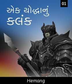 Ek yoddha nu kalank by Hemang in Gujarati