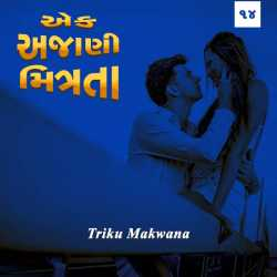 Ajani Mitrata - 14 by Triku Makwana in Gujarati