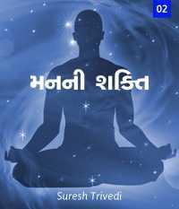 Manni Shakti Apaar shaky chhe - 2