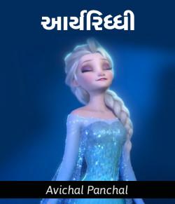 આર્યરિધ્ધી  by Avichal Panchal Aryvardhan in Gujarati