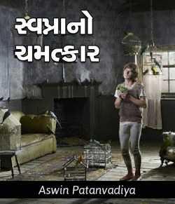 swapnano chamatkaar by aswin patanvadiya in Gujarati