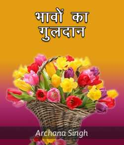 Bhavo ka Guldaan by Archana Singh in Hindi