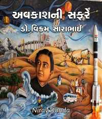 Space Travel of India