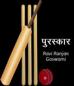 Puraskaar by Ravi Ranjan Goswami in Hindi