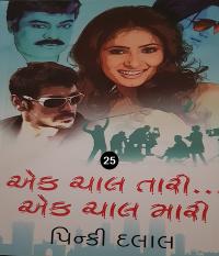 Ek Chaal Tari Ek chaal mari - 25