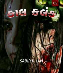 Kaal Kalank - 5 by SABIRKHAN in Gujarati