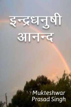 Indradhanushi - anand by Mukteshwar Prasad Singh in Hindi