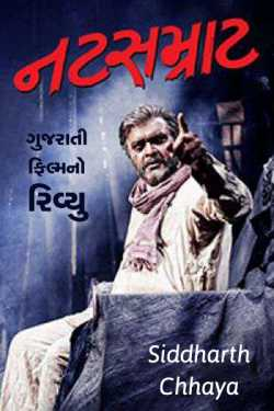 Natsamrat Gujarati Film Review by Siddharth Chhaya in Gujarati