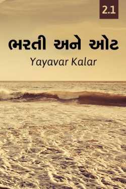 Bharti ane Ot - 2 - 1 by Yayavar kalar in Gujarati