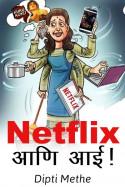 Netflix आणि आई..! मराठीत Dipti Methe