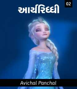 AryRiddhi 2 by Avichal Panchal in Gujarati