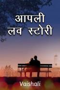 आपली लव स्टोरी मराठीत Vaishali