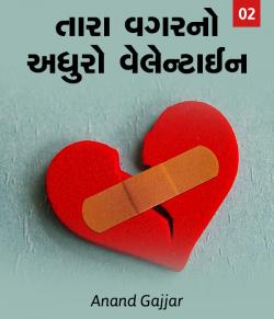 Tara vagar no adhuro valentine - 2 by Anand Gajjar in Gujarati