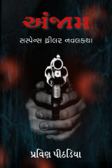 અંજામ  by Praveen Pithadiya in Gujarati