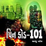 પિન કોડ - 101  દ્વારા Aashu Patel in Gujarati
