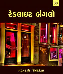 Redlite Bunglow - 30 by Rakesh Thakkar in Gujarati
