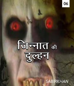 Jinnat ki Dulhan - 6 by SABIRKHAN in Hindi