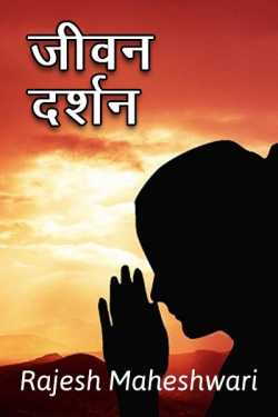 Jeevan Darshan by Rajesh Maheshwari in Hindi