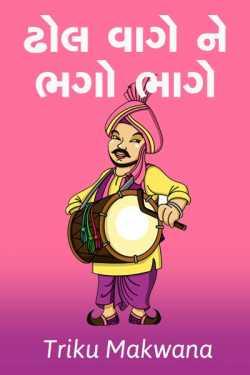 Dhol vage ne bhago Bhage by Triku Makwana in Gujarati