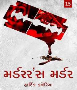 Murderer's Murder - 15 by Hardik Kaneriya in Gujarati