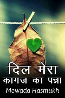 dil mera kagaj ka panna.. by Mewada Hasmukh in Hindi
