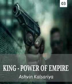 KING - POWER OF EMPIRE - 3 by Ashvin Kalsariya in Gujarati