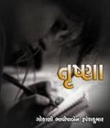 તૃષ્ણા  by Bhavisha R. Gokani in Gujarati