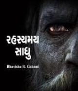 રહસ્યમય સાધુ  by Bhavisha R. Gokani in Gujarati