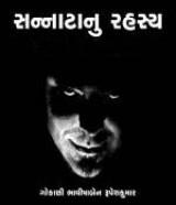 સન્નાટાનું રહ્સ્ય  by Bhavisha R. Gokani in Gujarati