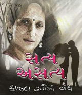 સત્ય-અસત્ય  દ્વારા Kaajal Oza Vaidya in Gujarati