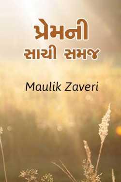 Prem ni sachi Samaj.. by Maulik Zaveri in Gujarati