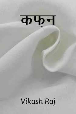 Cafan by Vikash Raj in Hindi