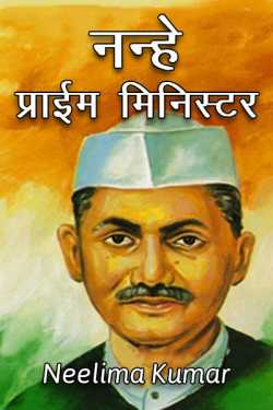 Nanhe Prime Minister by Neelima Kumar in Hindi