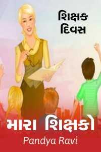 શિક્ષક દિવસ - મારા શિક્ષકો