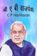 Sri A.B Vajpayee बुक c P Hariharan द्वारा प्रकाशित हिंदी में