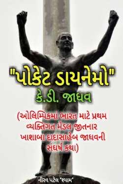 Pocket Dynamo K.D. Jadhav by Nirav Patel SHYAM in Gujarati