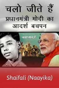 चलो जीते हैं : प्रधानमंत्री मोदी का आदर्श बचपन