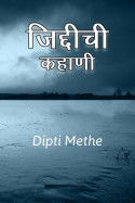Jiddichi Kahani by Dipti Methe in Marathi