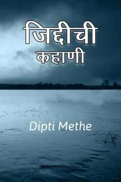 Jiddichi Kahani by Dipti Methe in Marathi