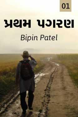Pratham pagran - 1 by Bipin patel વાલુડો in Gujarati