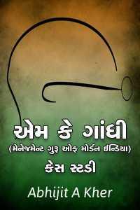 M.K. Gandhi (The Management GURU of Modern India) A Short Case Study