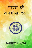 भारत के अनमोल रत्न बुक Namita Gupta द्वारा प्रकाशित हिंदी में