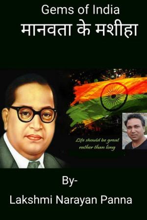 मानवता के मशीहा - बाबा साहेब बुक Lakshmi Narayan Panna द्वारा प्रकाशित हिंदी में