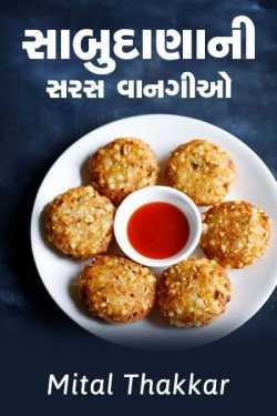 Sabudanani saras vangio by Mital Thakkar in Gujarati